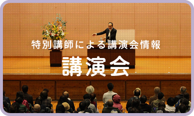 特別講師による講演会情報講演会